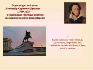 Великий русский поэт Александр Сергеевич Пушкин (1799-1837) в своей поэме «Ме