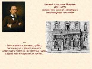 Николай Алексеевич Некрасов (1821-1877) выразил свое видение Петербурга в сти