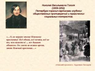 Николая Васильевича Гоголя (1809-1852) Петербург поразил картинами глубоких о
