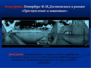 Тема урока: Петербург Ф.М.Достоевского в романе «Преступление и наказание». Ц
