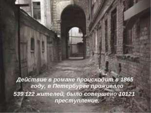 Действие в романе происходит в 1865 году, в Петербурге проживало 539 122 жит