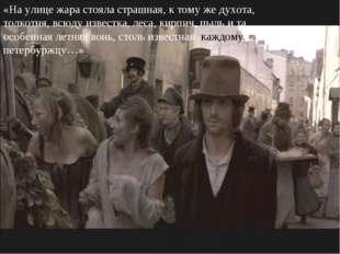 «На улице жара стояла страшная, к тому же духота, толкотня, всюду известка, л