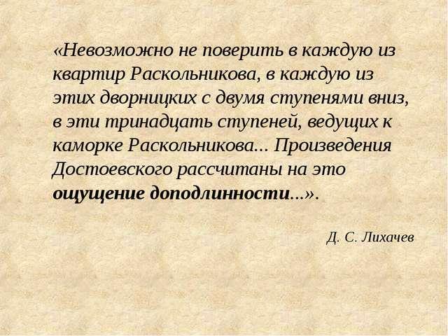 «Невозможно не поверить в каждую из квартир Раскольникова, в каждую из этих д...