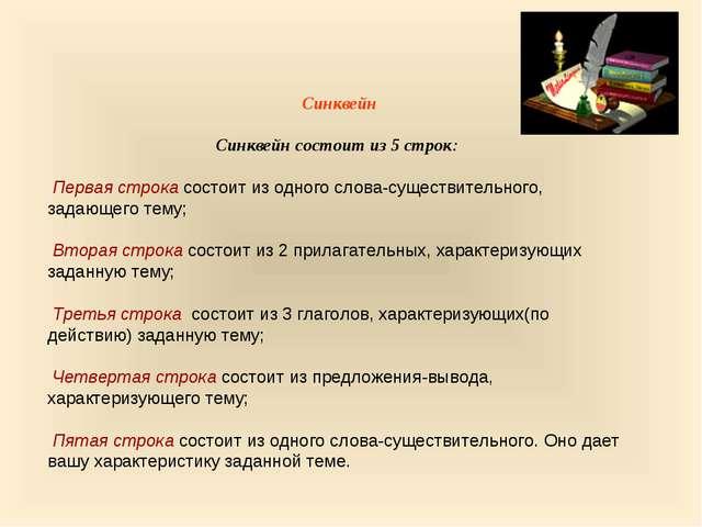 Синквейн Синквейн состоит из 5 строк: Первая строка состоит из одного слова-с...