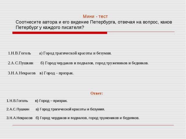 1.Н.В.Гоголь а) Город трагической красоты и безумия. 2.А.С.Пушкин б) Город че...