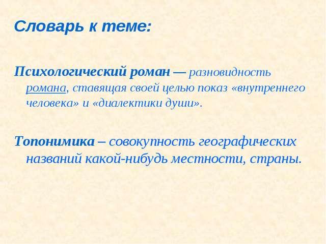 Словарь к теме: Психологический роман — разновидность романа, ставящая своей...