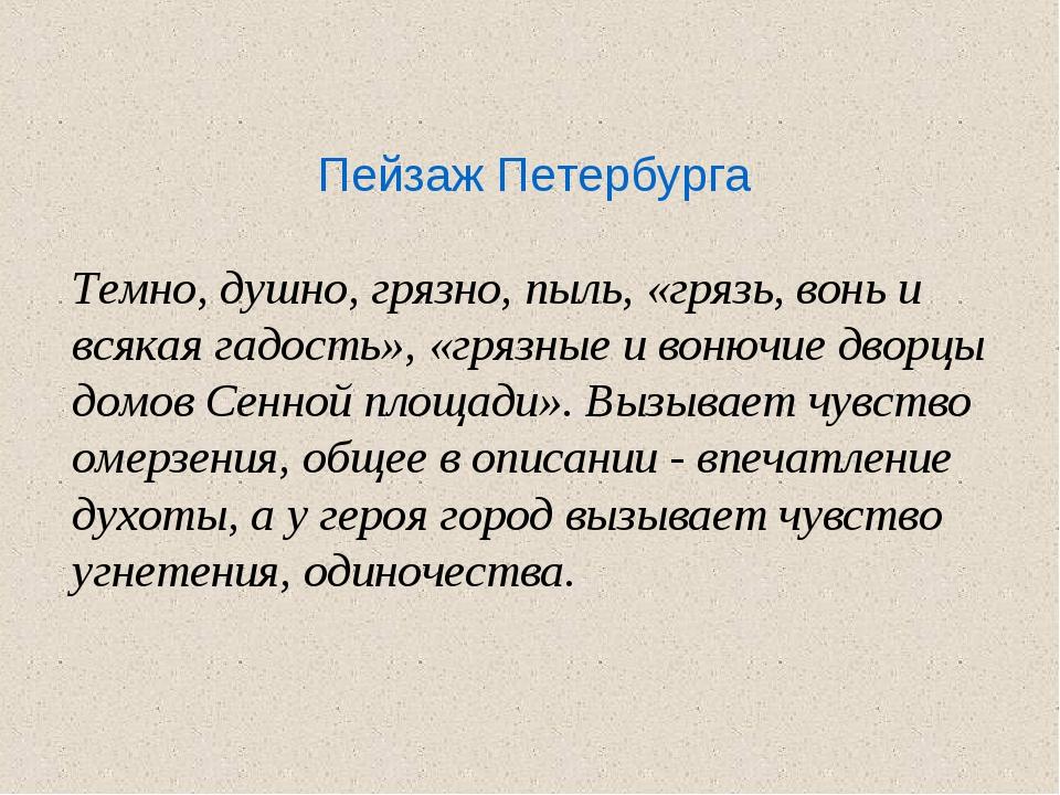Пейзаж Петербурга Темно, душно, грязно, пыль, «грязь, вонь и всякая гадость»,...