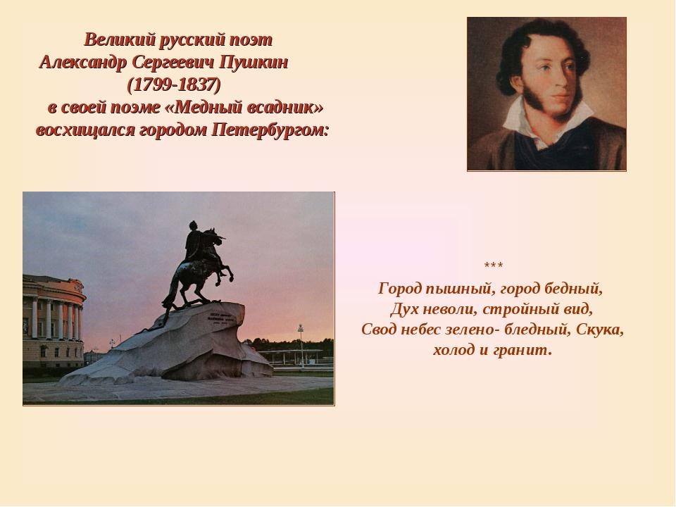 Великий русский поэт Александр Сергеевич Пушкин (1799-1837) в своей поэме «Ме...