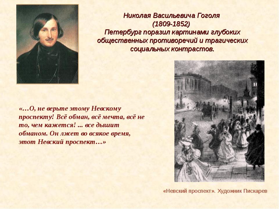 Николая Васильевича Гоголя (1809-1852) Петербург поразил картинами глубоких о...