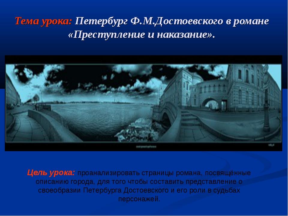 Тема урока: Петербург Ф.М.Достоевского в романе «Преступление и наказание». Ц...