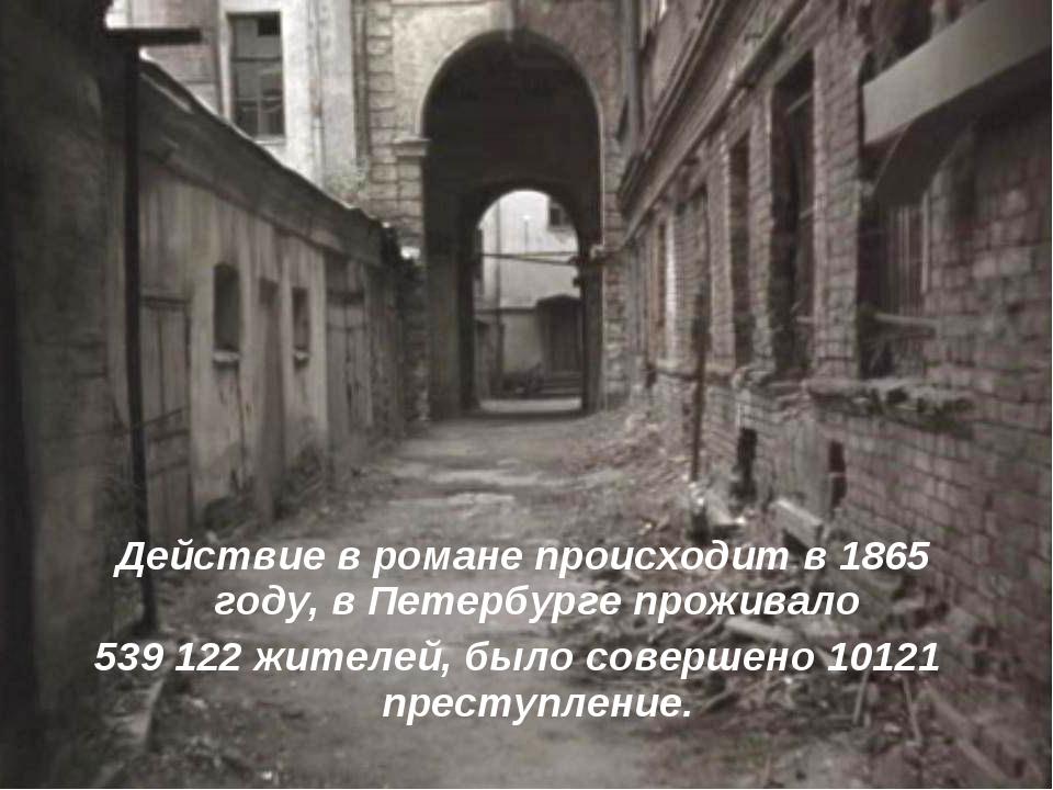 Действие в романе происходит в 1865 году, в Петербурге проживало 539 122 жит...