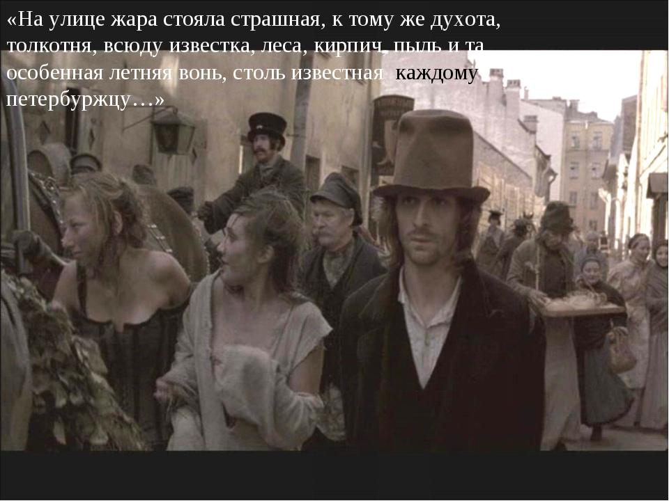 «На улице жара стояла страшная, к тому же духота, толкотня, всюду известка, л...