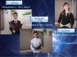физика Коржумбаев С.- 9кл- I место Поздняков В.-9кл- II место Казахский язык