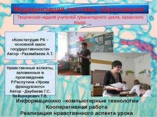 Модернизация системы образования Творческая неделя учителей гуманитарного цик