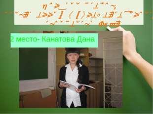 Конкурс чтецов, посвященный жизнедеятельности, творчеству Абая 2 место- Канат