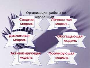 Организация работы со слабомотивированными учащимися Сводная модель Диалогова