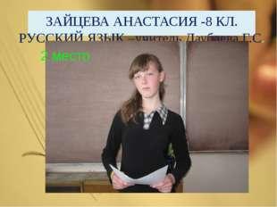 ЗАЙЦЕВА АНАСТАСИЯ -8 КЛ. РУССКИЙ ЯЗЫК –учитель Даубаева Г.С. 2 место