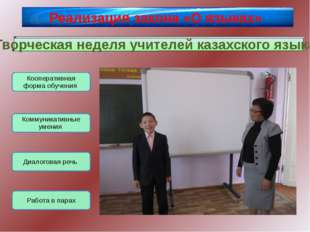 Реализация закона «О языках» Творческая неделя учителей казахского языка Кооп
