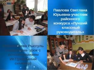 Павлова Светлана Юрьевна-участник районного конкурса «Лучший классный руковод