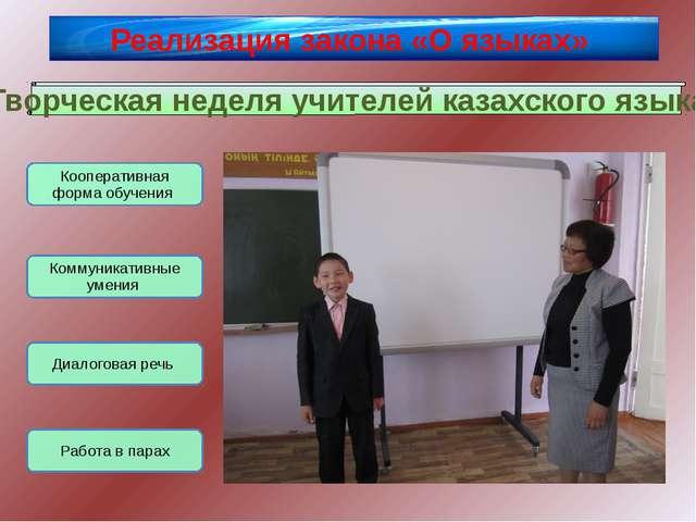 Реализация закона «О языках» Творческая неделя учителей казахского языка Кооп...