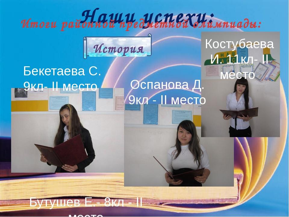 Наши успехи: Итоги районной предметной олимпиады: История Бутушев Е.- 8кл -...