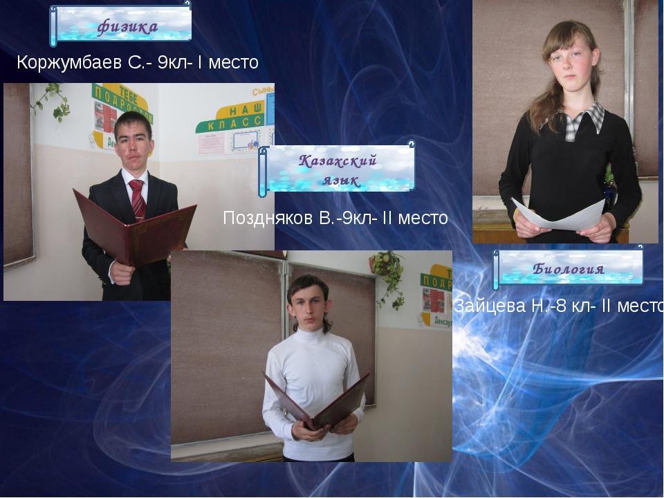 физика Коржумбаев С.- 9кл- I место Поздняков В.-9кл- II место Казахский язык...
