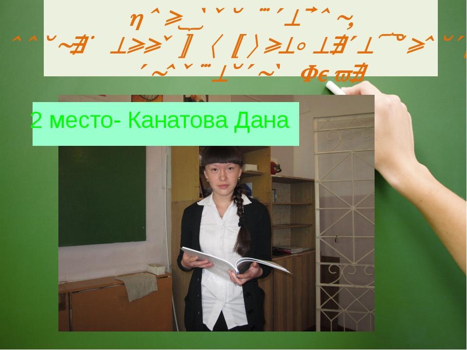 Конкурс чтецов, посвященный жизнедеятельности, творчеству Абая 2 место- Канат...