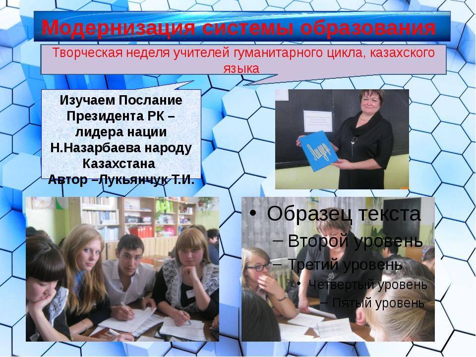 Модернизация системы образования Творческая неделя учителей гуманитарного цик...