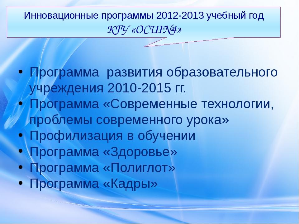 Инновационные программы 2012-2013 учебный год КГУ «ОСШ№4» Программа развития...