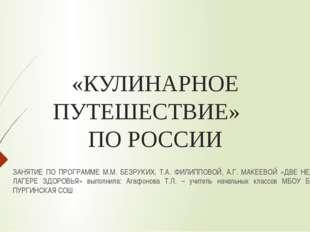 «КУЛИНАРНОЕ ПУТЕШЕСТВИЕ» ПО РОССИИ ЗАНЯТИЕ ПО ПРОГРАММЕ М.М. БЕЗРУКИХ, Т.А. Ф