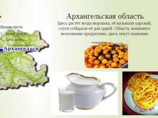 Архангельская область Здесь растёт ягода морошка, её называли царской, слуги