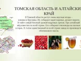 ТОМСКАЯ ОБЛАСТЬ И АЛТАЙСКИЙ КРАЙ В Томской области растут очень вкусные ягоды
