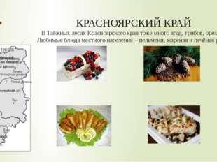 КРАСНОЯРСКИЙ КРАЙ В Таёжных лесах Красноярского края тоже много ягод, грибов,