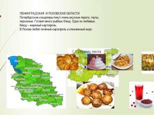 ЛЕНИНГРАДСКАЯ И ПСКОВСКАЯ ОБЛАСТИ Петербургские кондитеры пекут очень вкусные