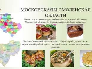 МОСКОВСКАЯ И СМОЛЕНСКАЯ ОБЛАСТИ Очень сложно назвать одно любимое блюдо жител