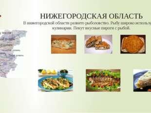 НИЖЕГОРОДСКАЯ ОБЛАСТЬ В нижегородской области развито рыболовство. Рыбу широк