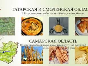 ТАТАРСКАЯ И СМОЛЕНСКАЯ ОБЛАСТИ В Татарстане очень любят готовить балиш, чак-ч
