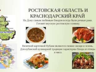 РОСТОВСКАЯ ОБЛАСТЬ И КРАСНОДАРСКИЙ КРАЙ На Дону самым любимым блюдом всегда б