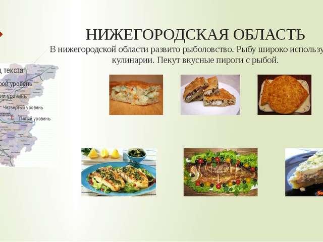 НИЖЕГОРОДСКАЯ ОБЛАСТЬ В нижегородской области развито рыболовство. Рыбу широк...