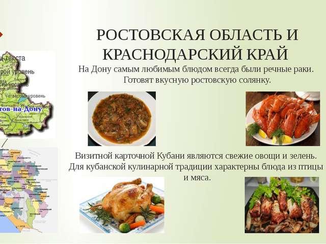 РОСТОВСКАЯ ОБЛАСТЬ И КРАСНОДАРСКИЙ КРАЙ На Дону самым любимым блюдом всегда б...