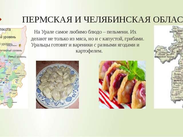 ПЕРМСКАЯ И ЧЕЛЯБИНСКАЯ ОБЛАСТИ На Урале самое любимо блюдо – пельмени. Их дел...