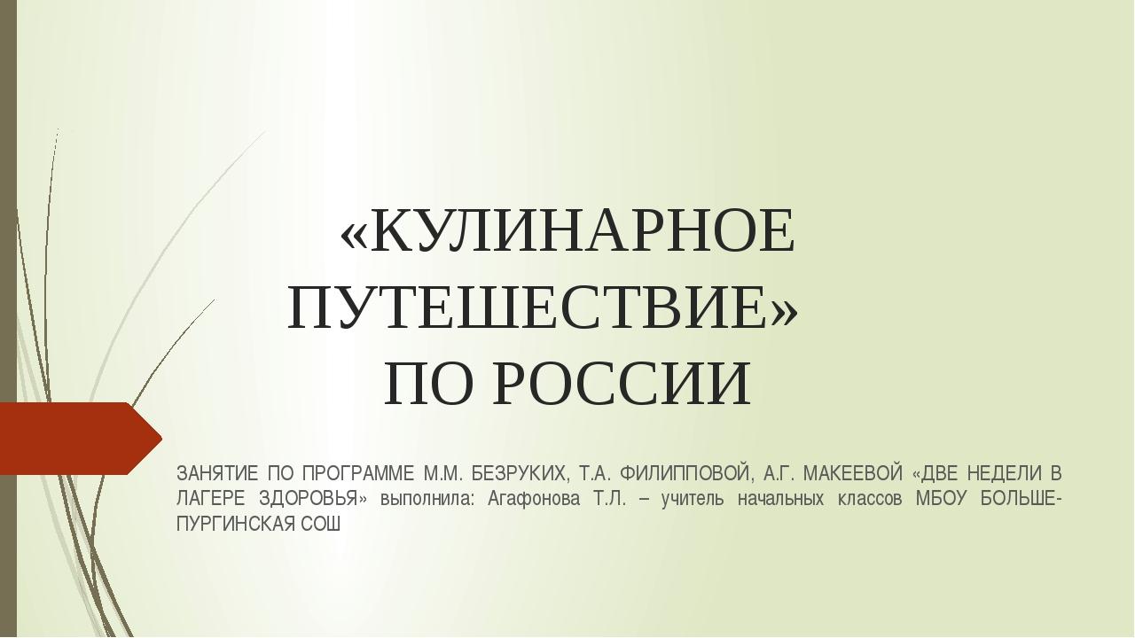 «КУЛИНАРНОЕ ПУТЕШЕСТВИЕ» ПО РОССИИ ЗАНЯТИЕ ПО ПРОГРАММЕ М.М. БЕЗРУКИХ, Т.А. Ф...