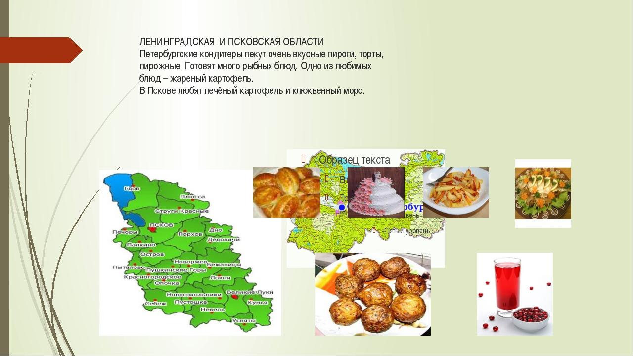 ЛЕНИНГРАДСКАЯ И ПСКОВСКАЯ ОБЛАСТИ Петербургские кондитеры пекут очень вкусные...
