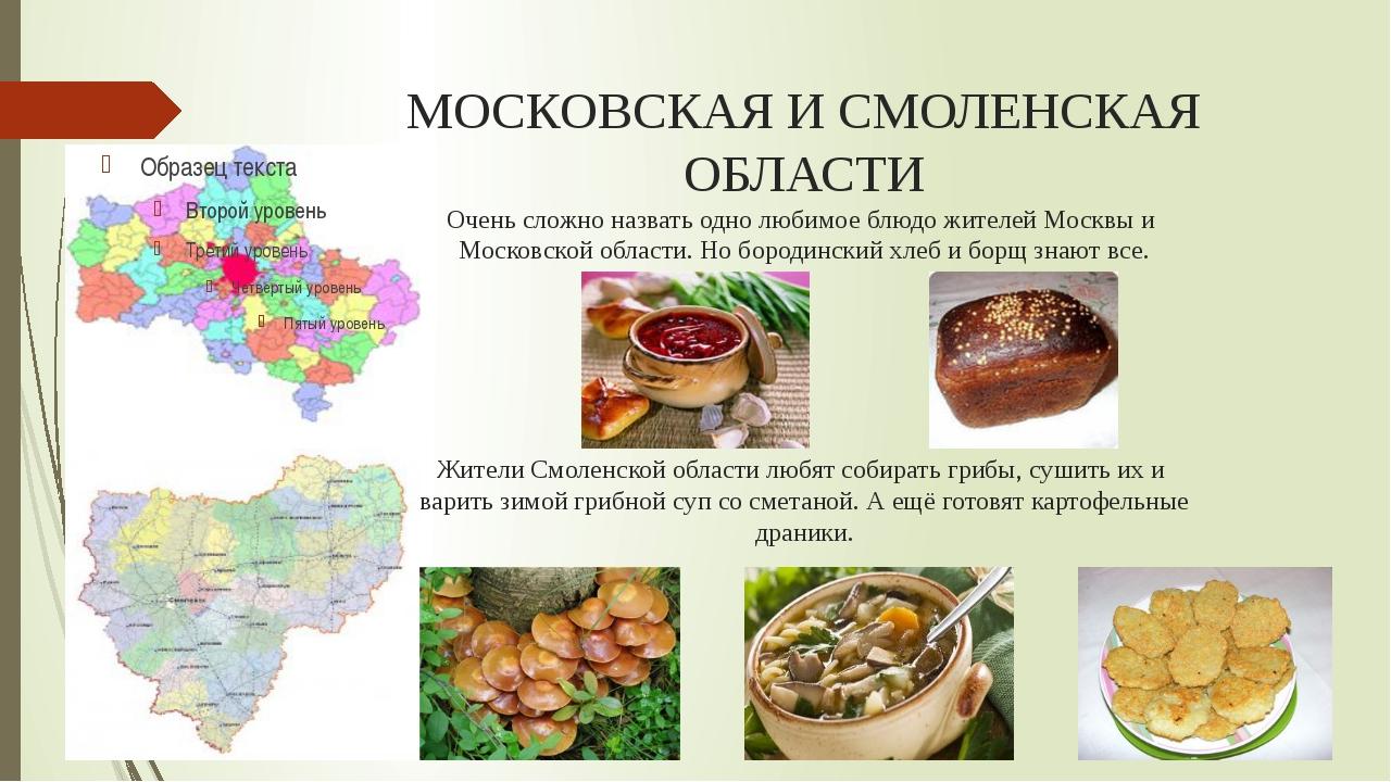 МОСКОВСКАЯ И СМОЛЕНСКАЯ ОБЛАСТИ Очень сложно назвать одно любимое блюдо жител...