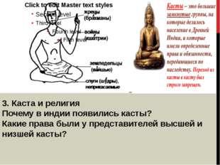 3. Каста и религия Почему в индии появились касты? Какие права были у предст