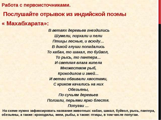 Работа с первоисточниками. Послушайте отрывок из индийской поэмы « Махабхар...