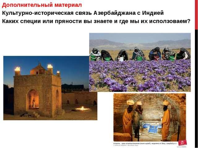 Дополнительный материал Культурно-историческая связь Азербайджана с Индией Ка...