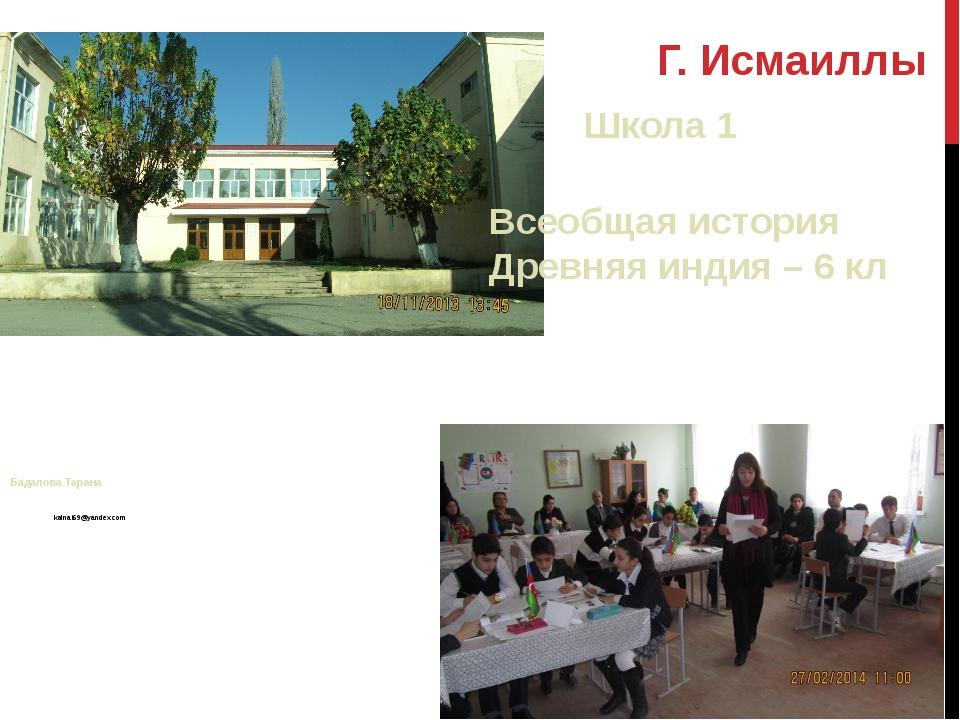 Бадалова Тарана kainat69@yandex.com Г. Исмаиллы Школа 1 Всеобщая история Дре...