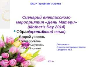 МКОУ Терновская СОШ №2 Сценарий внеклассного мероприятия «День Матери» (Mothe
