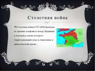 Столетняя война Столетняя война(1337-1453г)началась по причине конфликта межд